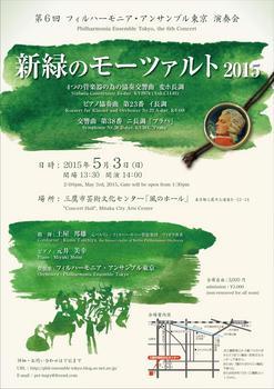omote_Concert2015_A4_01.jpg